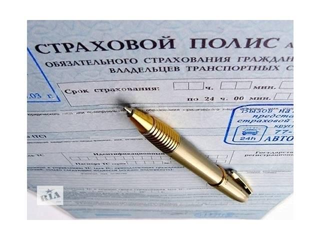 купить бу Автогражданка, ОСАГО, Автоцивилка, Страховка, Полис! Скидка 50% !!!  в Одессе