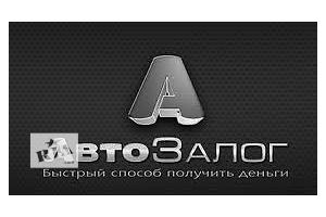 Автоломбард в Киеве, Автоломбард Киев без постановки на стоянку