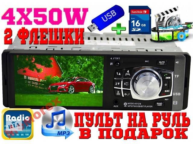 бу Автомагнитола Pioneer MP5 4012 + Bluetooth + пульт на руль в Запорожье