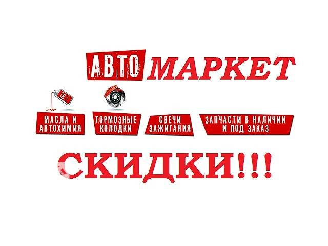 """купить бу """"АВТОМАРКЕТ"""" . в Умани"""