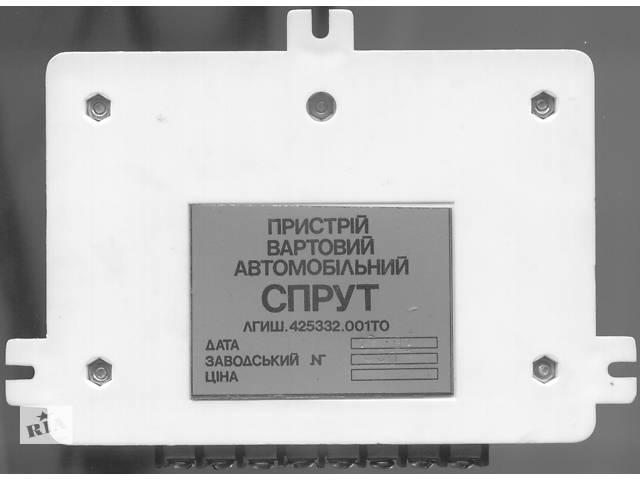 бу Автомобильное охранное устройство Спрут в Киеве