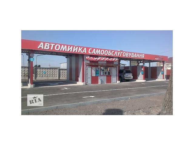 Автомойка самообслуживания luxWash- объявление о продаже  в Львове