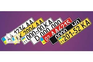 Автономера (Дубликаты)Виготовлення дублікатів номерних знаків для автотранспорту.