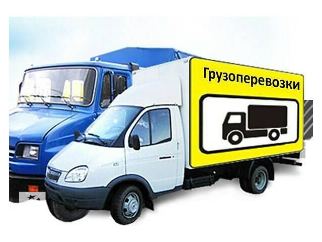 продам Автоперевозки, грузоперевозки,грузчики бу в Харькове