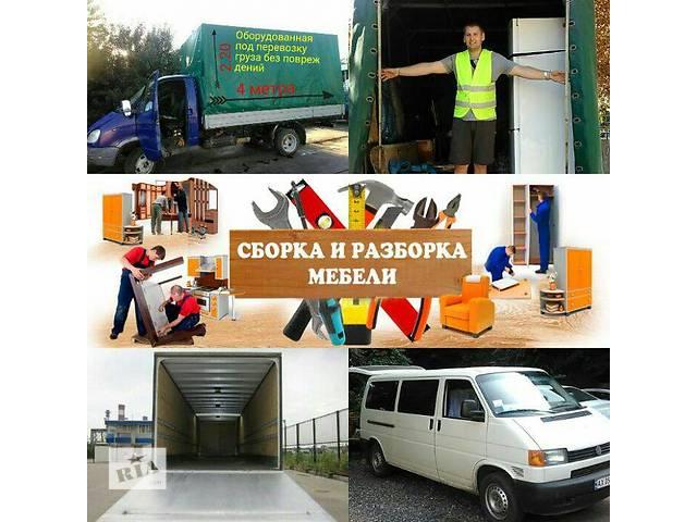 продам Грузоперевозки оборудованными автомобилями.Профессиональные грузчики. бу  в Украине