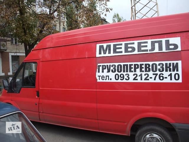 продам Автоперевозки бу в Одессе