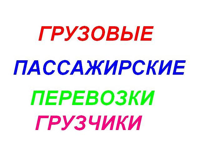 Автоперевозки- объявление о продаже  в Харькове