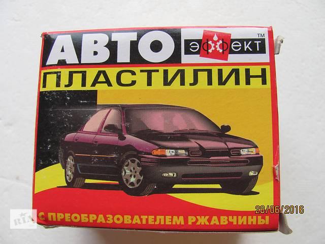 Автопластилин с преобразователем ржавчины 0,5 кг.- объявление о продаже  в Бердянске