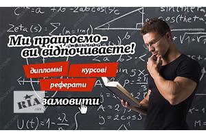 Авторська допомога у виконанні дипломних, курсових, контрольних робіт