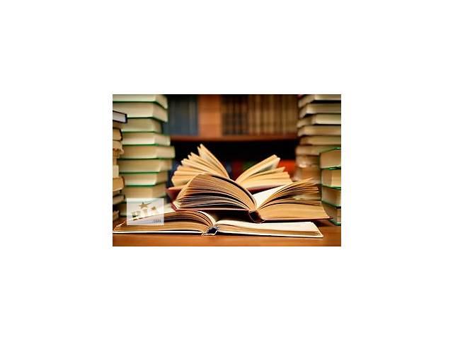 бу Авторська допомога у виконанні дипломних, курсових, контрольних робіт  в Украине