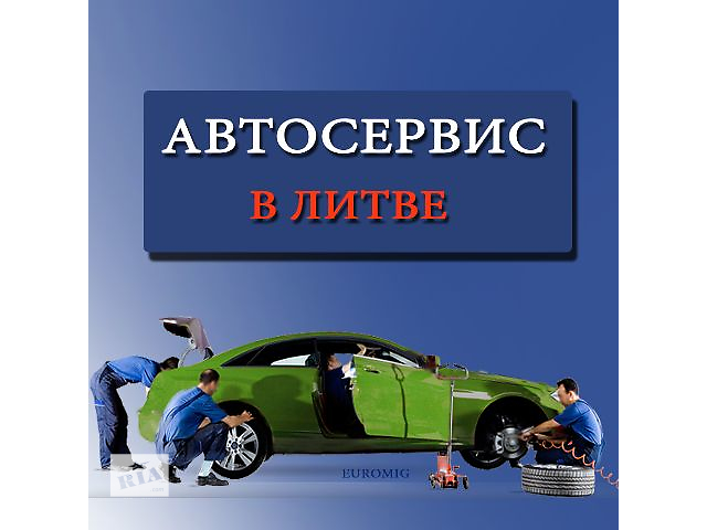 бу Автосервис в большом городе Литвы в Киеве