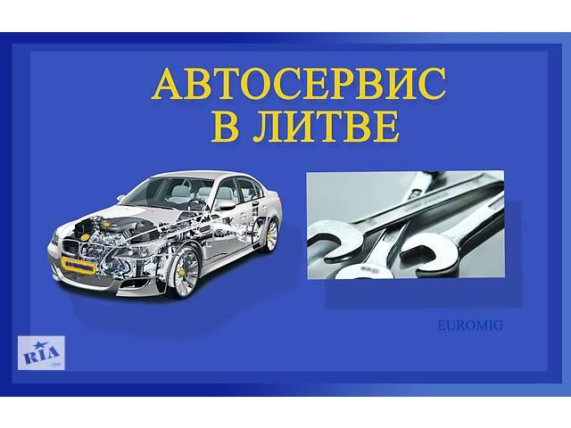 Автосервис в Литве- объявление о продаже  в Киеве