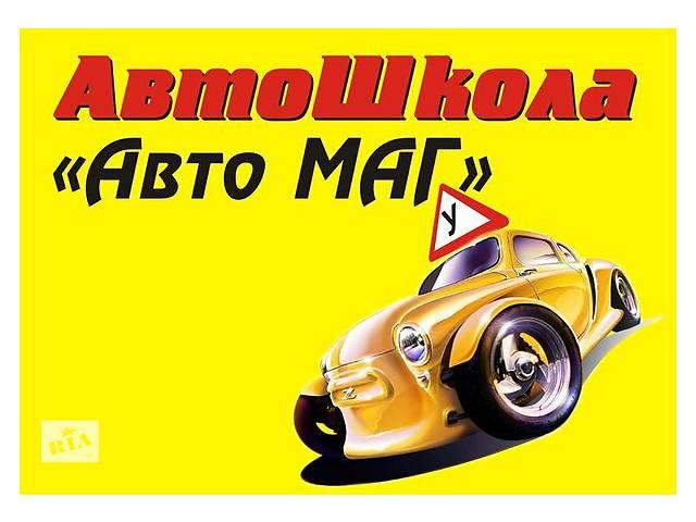 """АВТОШКОЛА """"АВТО МАГ"""" www.mag-avto.com.ua- объявление о продаже  в Киеве"""