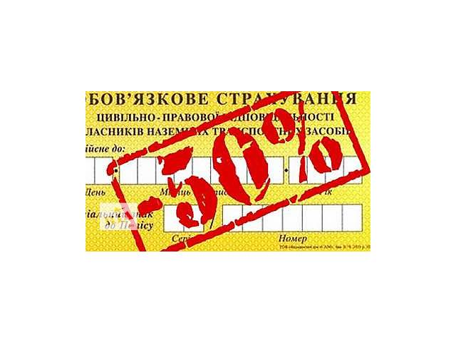 бу Автострахование ОСАГО ДГО КАСКО в Киевской области
