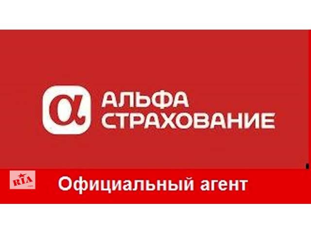 Автострахование ПРЯМОЕ УРЕГУЛИРОВАНИЕ ОСАГО,КАСКО, Green Card- объявление о продаже  в Киеве