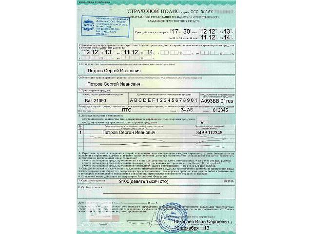 бу Автострахование (ОСАГО, КАСКО) в Ресо-Гарантия в Севастополе