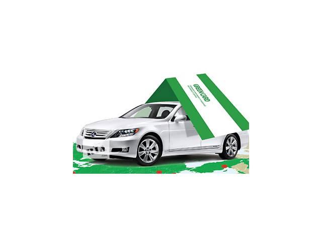 Автострахование - Зеленая карта, ОСАГО- объявление о продаже  в Харькове