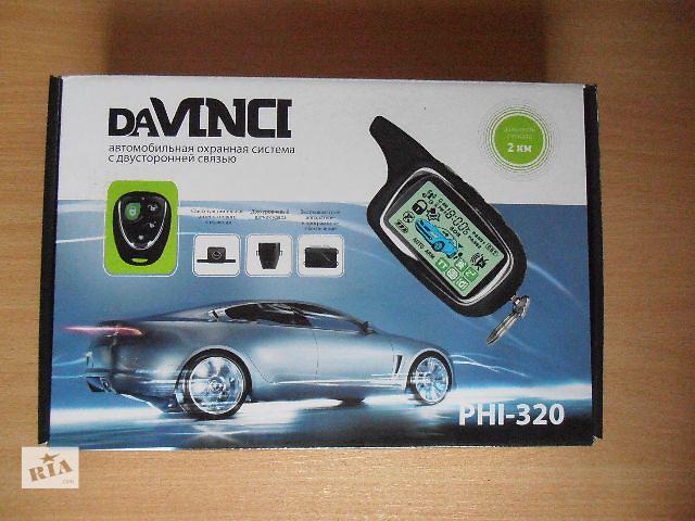 купить бу Автосигнализация daVINCI PHI-320 в Запорожье