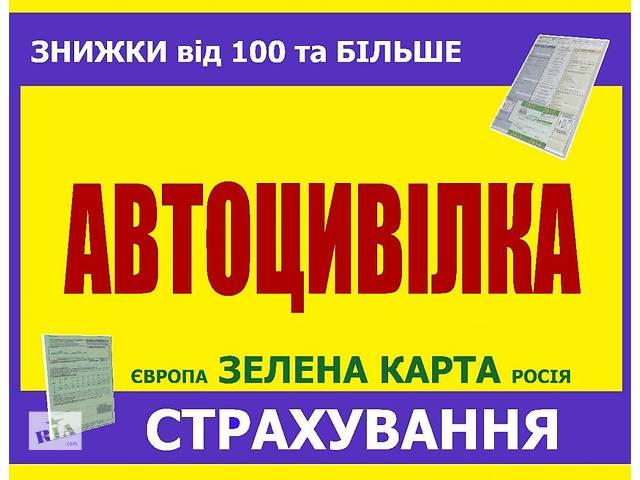 купить бу Автоцивілка, поліс ОСЦПВ, ОСАГО, страхування, страхування авто  в Україні