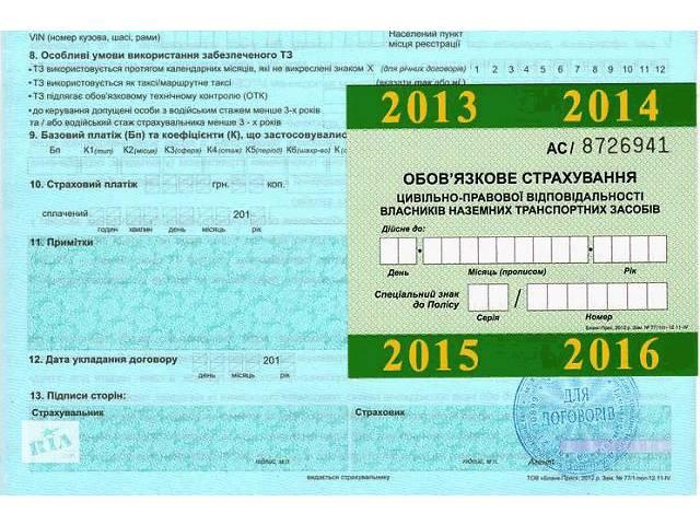 бу Автоцивилка ОСАГО-страхование авто,автогражданка.(по Днепру) в Днепре (Днепропетровске)