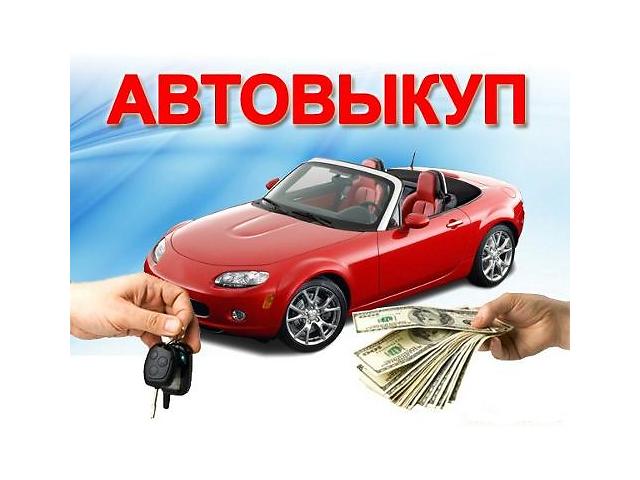 купить бу  Автовыкуп любых автомобилей.  в Днепре (Днепропетровске)