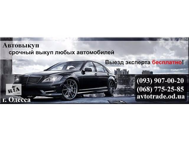 Справом выкупа авто одесса в картинках ремонтная основа