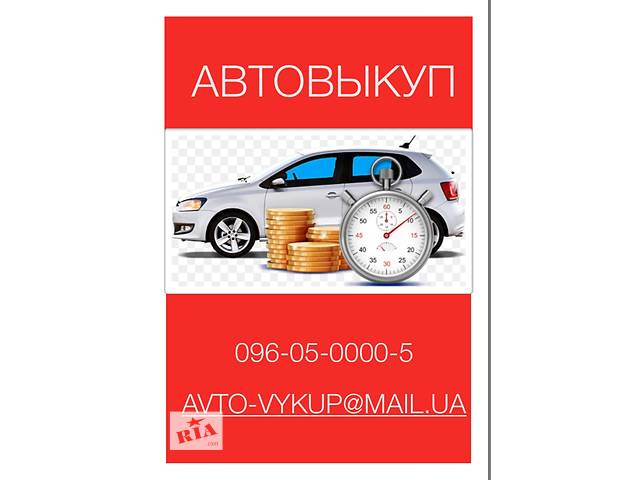 продам Автовыкуп после ДТП и авто с пробегом  бу  в Украине