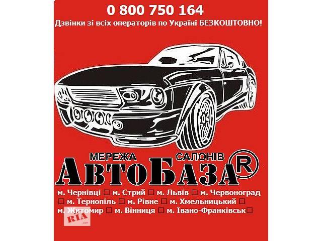АВТОВИКУП- объявление о продаже  в Черновцах