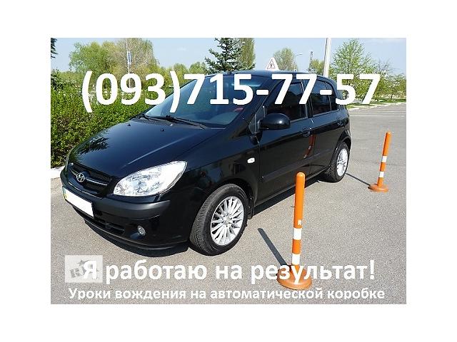 Автоинструктор Позняки автомат (АКПП)- объявление о продаже  в Киеве