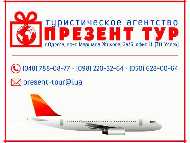 купить бу Авиабилеты в любую точку мира по лучшим ценам!!!  в Украине