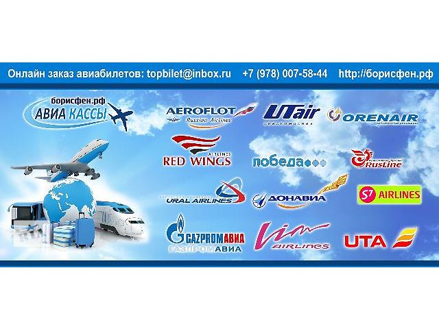 бу Авиакассы Авиабилеты ЖД билеты Авиакомпании в Севастополе
