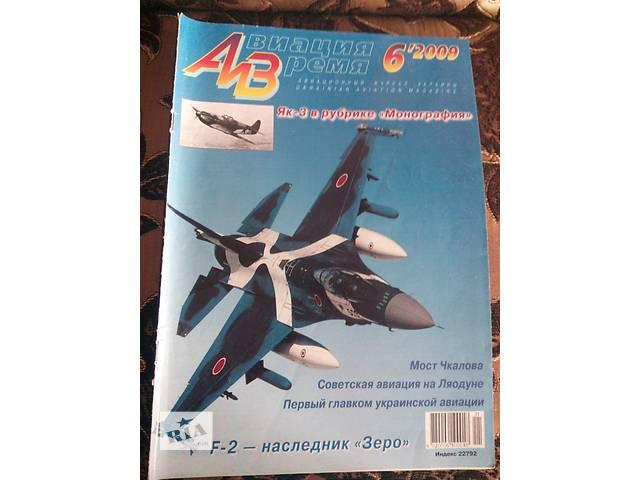 бу АВИАЦИЯ И ВРЕМЯ №6 2009 + №3 2012 в Киеве