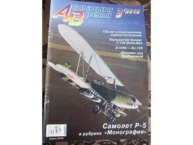 продам АВИАЦИЯ И ВРЕМЯ  Номера №3 2010 + №6 2012 бу в Киеве