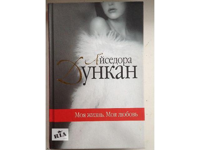 бу Айседора Дункан «Моя жизнь. Моя любовь» в Киеве