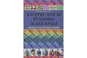 Книги дом, досуг, семья, хобби
