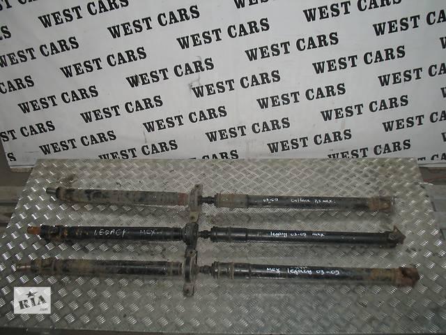 продам б/у АКПП и КПП Карданный вал Легковой Subaru Legacy Outback 2006 бу в Луцке