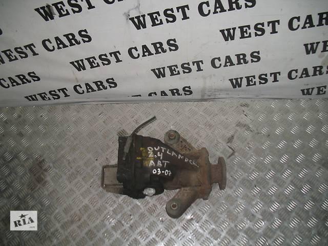 продам б/у АКПП и КПП Редуктор задней/передней балки/моста Легковое авто Mitsubishi Outlander 2004 бу в Луцке