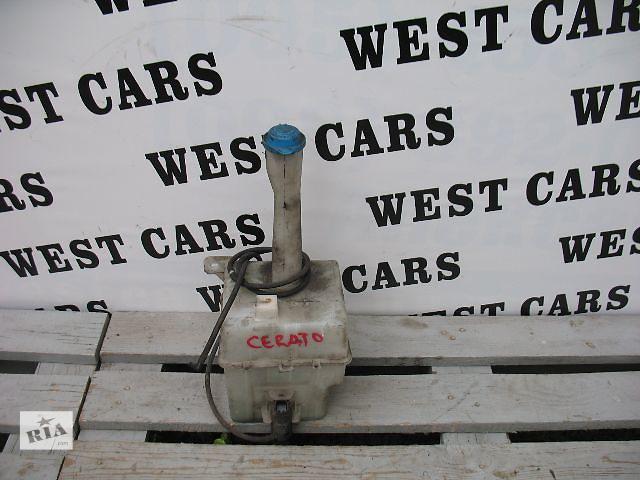 бу Б/у бачок омывателя для легкового авто Kia Cerato 2006 в Луцке
