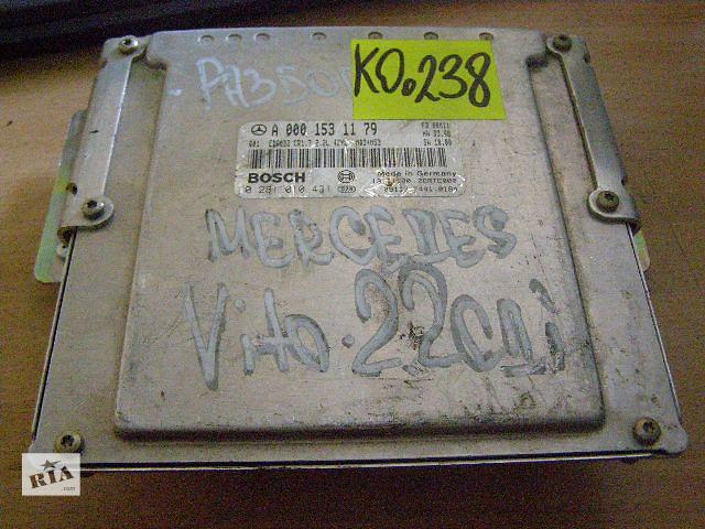 продам Б/у блок управления двигателем для легкового авто Mercedes Vito 2.2CDi A0001531179 0281010431 бу в Новой Каховке