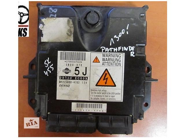 бу Б/у блок управління двигуном 23710-EC00A для легкового авто Nissan Pathfinder 05-12 (Ниссан Пасфаиндер) в Ровно