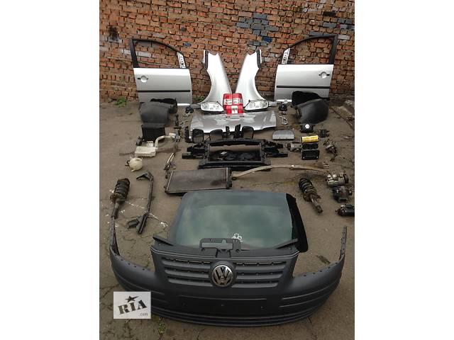 бу Б/у брызговики и подкрылки для легкового авто Volkswagen Caddy в Луцке