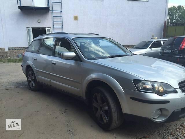 бу Б/у часть автомобиля для легкового авто Subaru Outback в Киеве