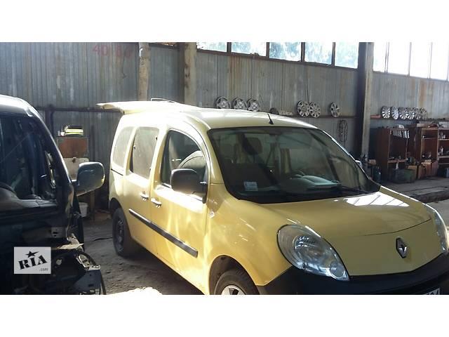 бу Б/у Часть кузова, Кузов Renault Kangoo Кенго 1,5 DCI 2008-2012 в Рожище