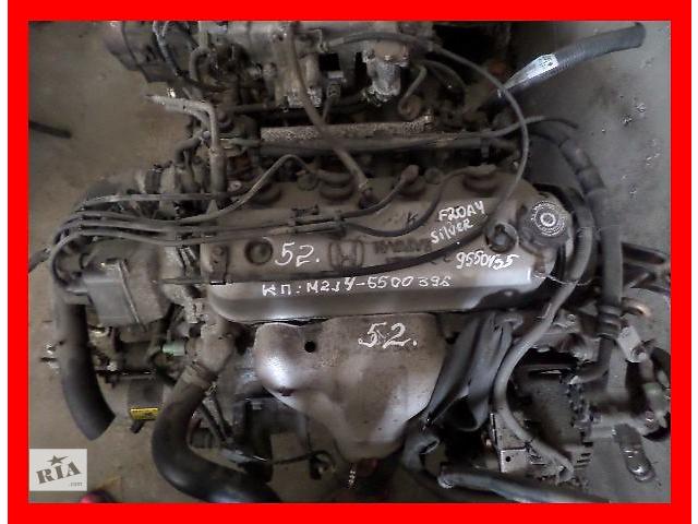 бу Б/у Двигатель Легковой Honda Prelude 2.0 бензин № F20A4 в Стрые