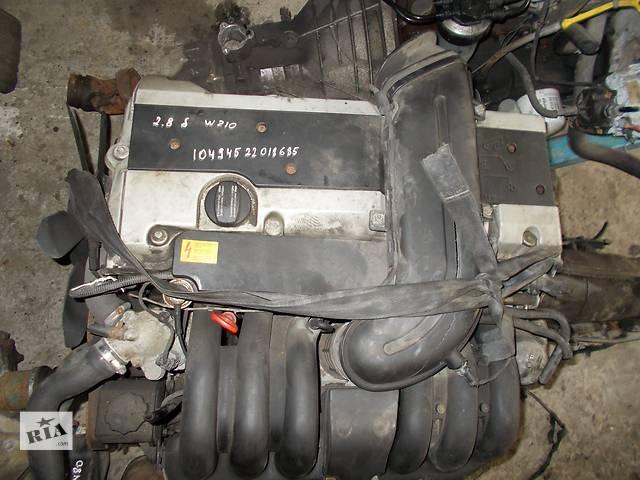 продам Б/у Двигатель Mercedes W210 2.8 бензин № 104.945 бу в Стрые
