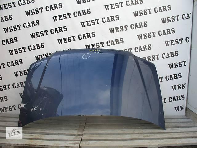 б/у Детали кузова Капот Легковой Volkswagen Caddy 2006- объявление о продаже  в Луцке