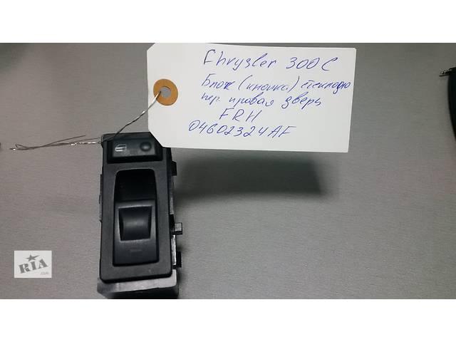 Б/у для легкового авто  Chrysler 300C Блок (кнопка) стеклоподъемника - объявление о продаже  в Киеве