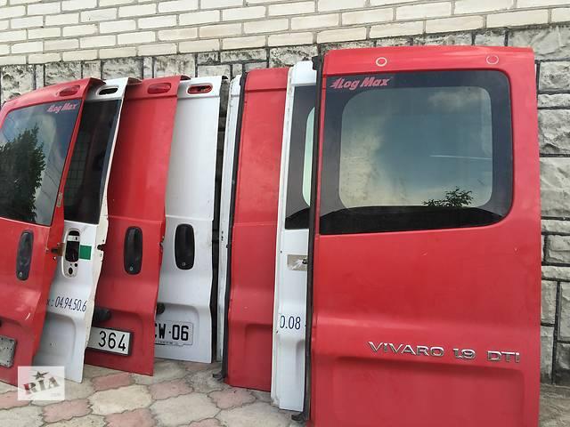 бу Б/у дверь задняя для легкового авто Opel Vivaro в Ковеле