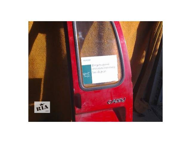 Б/у Дверь задняя правая распашонки Volkswagen Caddy 2- объявление о продаже  в Киеве