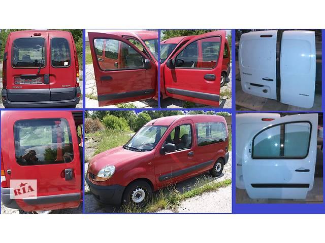 Б/у Двери передние левая правая для  Renault Kangoo Рено Кенго 02-07- объявление о продаже  в Ровно